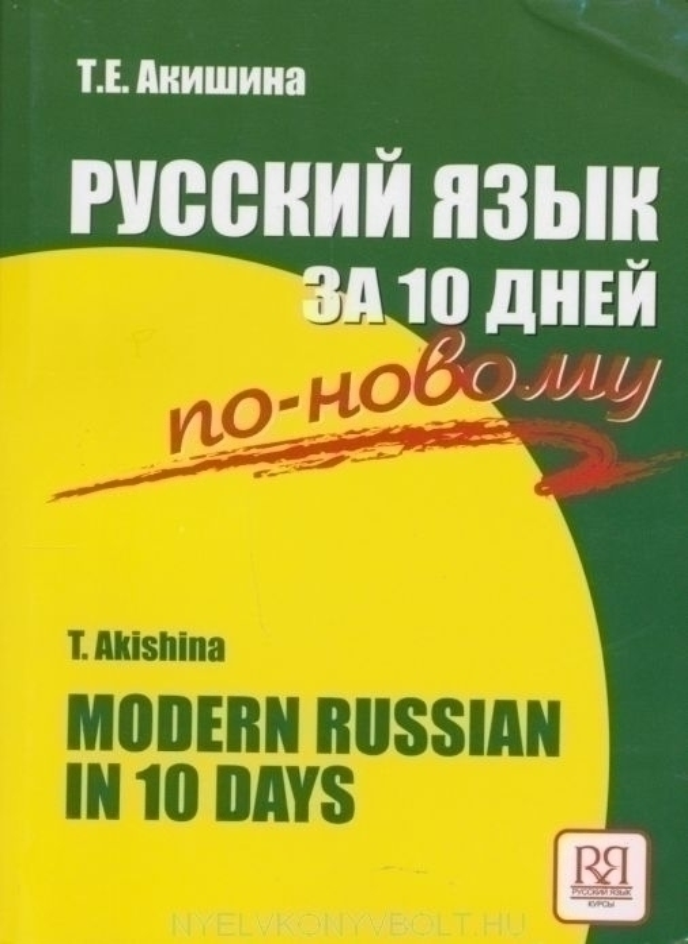 Russzkij Jazik Za 10 Dnyej po Novomu