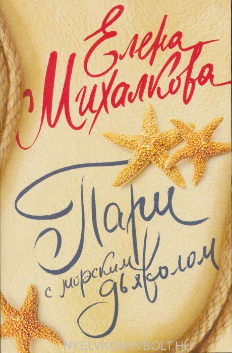 Elena Mikhalkova: Pari s morskim djavolom
