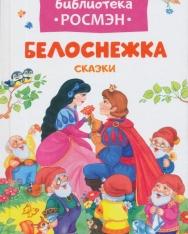 Belosnezhka - Skazki