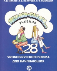 Zhili-byli... 28 urokov russkogo jazyka dlja nachinajuschikh Uchebnik