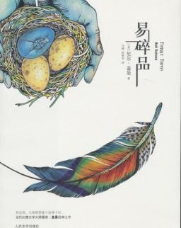 Neil Gaiman: Yi sui pin (Fragile things kínai nyelven)