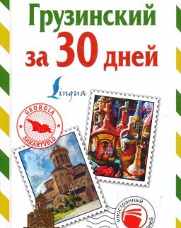 Gruzinskij za 30 dnej