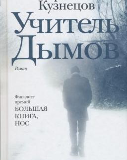 Sergej Kuznetsov: Uchitel Dymov