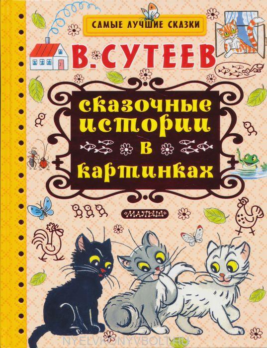 Vlagyimir Szutyejev: Skazochnye istorii v kartinkakh