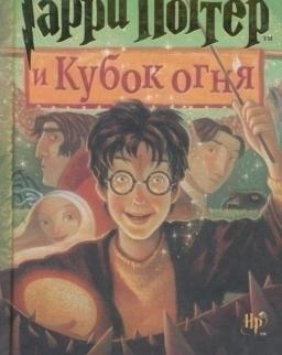 J. K. Rowling : Garry Potter i kubok ognya (Harry Potter 4 - orosz nyelven)