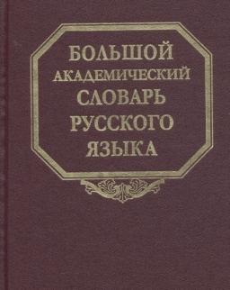 Bolshoj akademicheskij slovar russkogo jazyka - Tom 24.