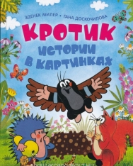 Zdenek Miler: Krotik. Istorii v kartinkakh