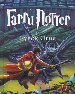 J. K. Rowling: Garri Potter i Kubok Ognja (Harry Potter és a Tűz Serlege orosz nyelven)