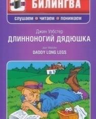 Dlinnonogij djadjushka | Daddy Long Legs + MP3 CD (Bilingva - Slushaem, chitaem, ponimaem orosz-angol kétnyelvű kiadás)