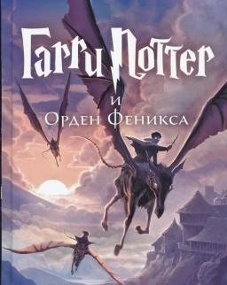 J. K Rowling: Garri Potter i Orden Feniksa (Harry Potter és a Főnix Rendje orosz nyelven)