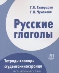 Russzkije glagoli
