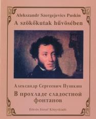 Alekszandr Szergejevics Puskin: A szökőkutak hűvösében