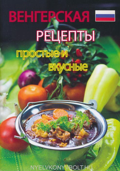 Könnyű magyar ételek - orosz