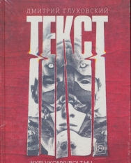 D. A. Glukhovskij: Tekst