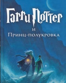 J. K. Rowling: Garri Potter i Prints-polukrovka (Harry Potter és a Félvér Herceg orosz nyelven)