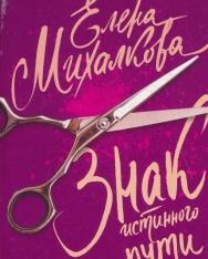 Elena Mikhalkova: Znak istinnogo puti