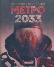 Dmitrij Glukhovskij: Metro 2033 (Orosz nyelven)