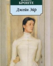 Charlotte Bronte: Jane Eyre (orosz nyelven)