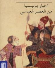 Nouvelles policieres du monde abbasside (Arab-francia kétnyelvű kiadás)
