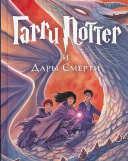 J. K. Rowling: Garri Potter i Dary Smerti (Harry Potter és a Halál ereklyéi orosz nyelven)