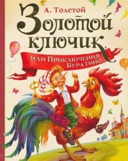 Aleksej Tolstoj: Zolotoj kljuchik, ili Prikljuchenija Buratino