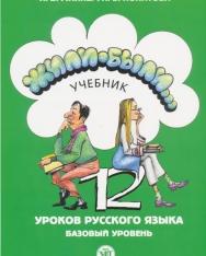 Zhili-byli... 12 urokov russkogo jazyka. Bazovyj uroven. Uchebnik.