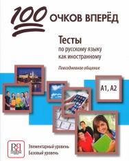 100 ochkov vperjod - Testy po russkomu jazyku kak inostrannomu: povsednevnoe obschenie