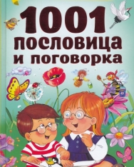 1001 poslovitsa i pogovorka