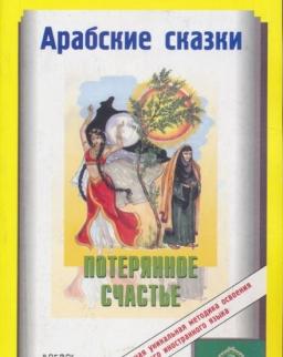Arabskie skazki. Poterjannoe schaste (Arab-orosz kétnyelvű kiadás)