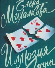 Elena Mikhalkova: Illjuzija igry