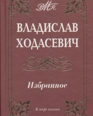 Vladislav Khodasevich: Izbrannoe