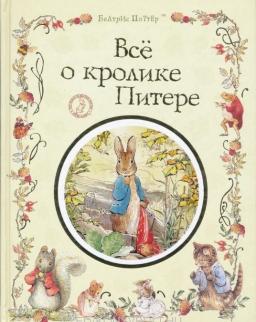 Beatrix Potter: Vse o krolike Pitere