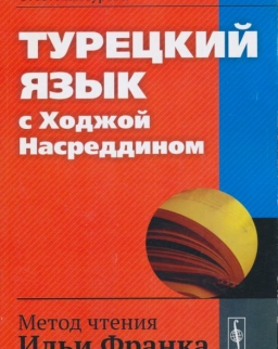Turetskij jazyk s Khodzhoj Nasreddinom - Metod cstyenyija Ilji Franka (Török-orosz kétnyelvű kiadás)