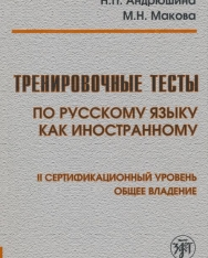 Trenirovochnye testy po russkomu jazyku kak inostrannomu. II sertifikatsionnyj uroven. Obschee vladenie. Vkl. DVD