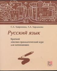 Russkij Jazyk Kratkij Lexiko-grammaticheskij kurs dlja nachinajuschikh + CD