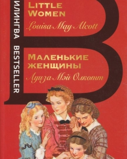 Louisa May Alcott: Malenkie zhenschiny - Little Women