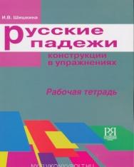 Russkie padezhi: konstruktsii v uprazhnenijakh. Rabochaja tetrad