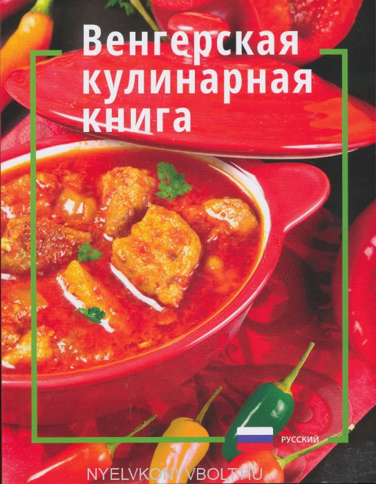 Magyaros konyha - Vengerszkaja kulinárnája knyiga