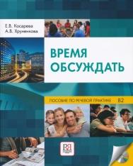 Vremja obsuzhdat: uchebnoe posobie po rechevoj praktike dlja inostrannykh uchaschikhsja.
