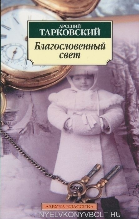 Arseni Tarkovsky: Blagoslovennyj svet
