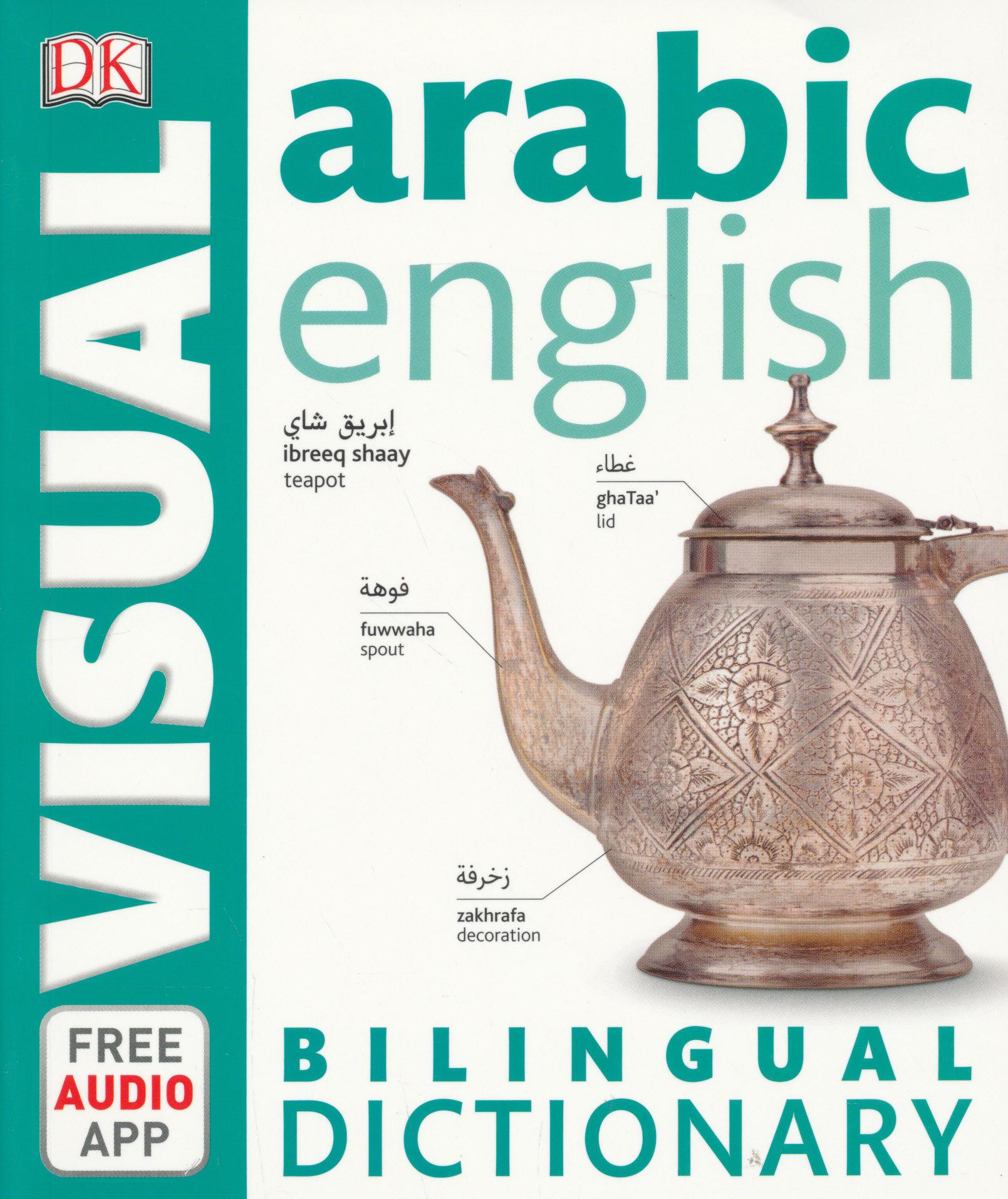 DK Arabic-English Visual Bilingual Dictionary 2017 with Free Audio App