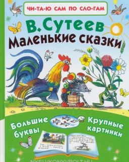 Vladimir Suteev: Malenkie skazki