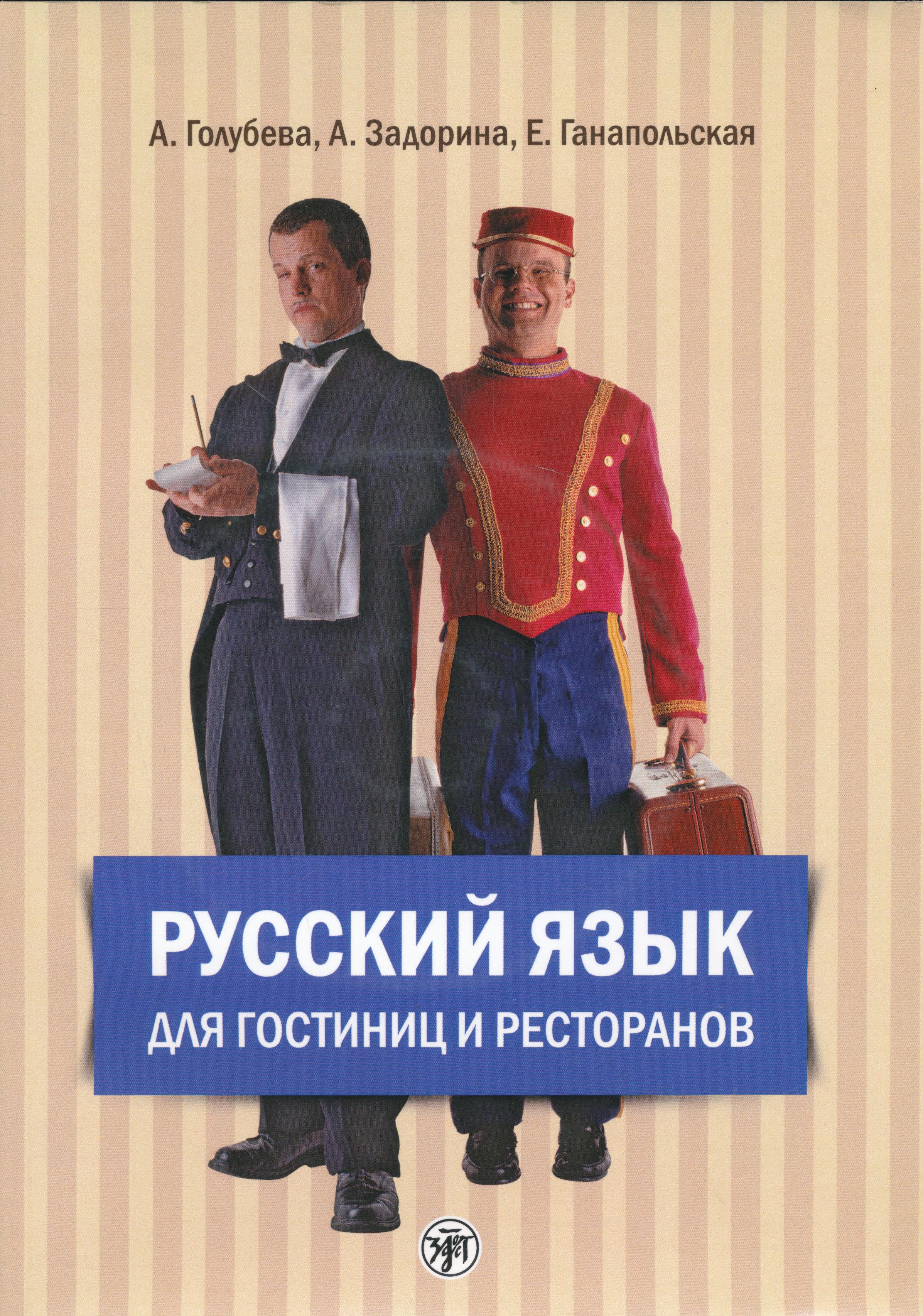 Russkij Jazik Dlja Gostinits y Restoranov +CD MP3