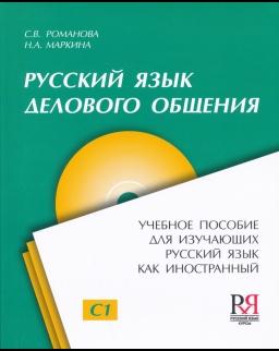 Russzkij jizik gyelovovo obscsenyija (Prodvinutyj uroveny C1) + CD MP3
