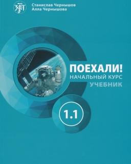 Poekhali! 1.1 Russkij jazyk dlja vzroslykh. Nachalnyj kurs: uchebnik