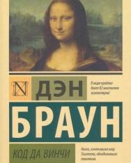 Dan Brown: Kod da Vinchi (orosz)