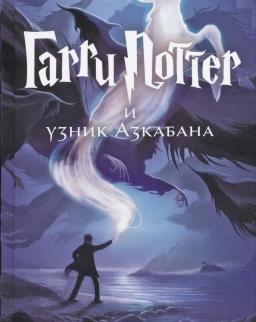 J. K. Rowling: Garri Potter i uznik Azkabana (Harry Potter és az azkabani fogoly orosz nyelven)