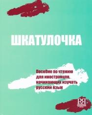 Shkatulochka: Posobie po chteniju dlja inostrantsev, nachinajuschikh izuchat russkij jazyk (nachalnyj etap)