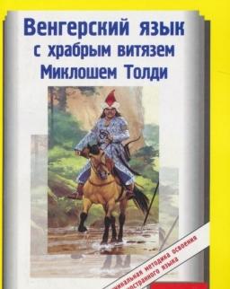 Vengerskij jazyk s khrabrym vitjazem Mikloshem Toldi (Magyar-orosz kétnyelvű kiadás)