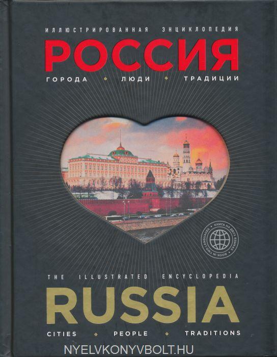 Illjustrirovannaja entsiklopedija: Rossija